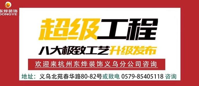 杭州东烨装饰超级工程--八大工艺极致升级 匠心筑梦,用品质护航